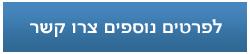 צור קשר אם טי מוביל ישראל