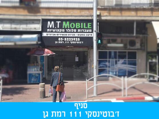 אדיר צור קשר MT MOBLE מעבדת תיקונים מקצועית בתל אביב רמת גן פתח תקווה VL-22
