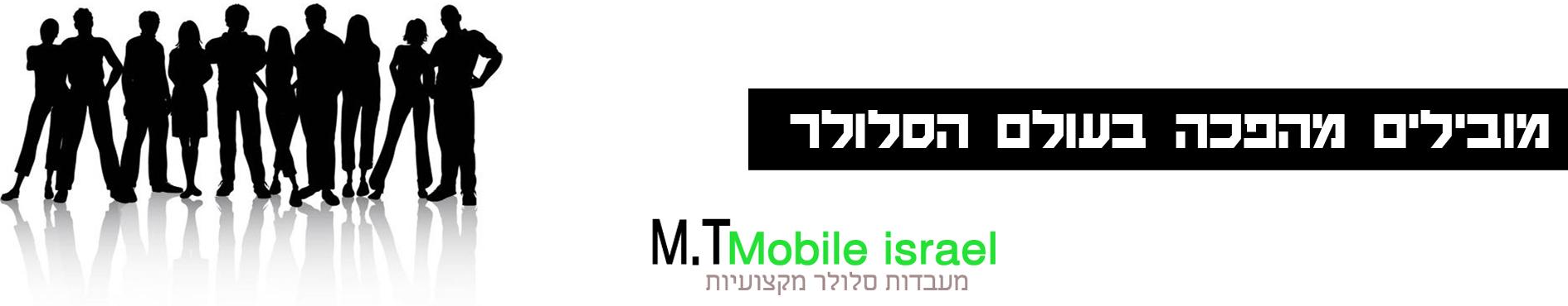 מעבדת תיקונים MT MOBILE תיקון מסך ,שקע טעינה, מעבדה למכשירים סיניים /