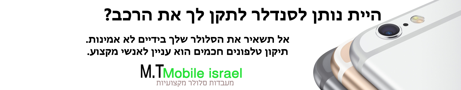 פנטסטי תיקון U2 באייפון 6 iPhone YG-37