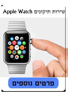 Apple Watch םינוקית תוריש