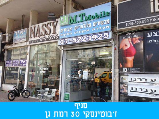 בלתי רגיל צור קשר MT MOBLE מעבדת תיקונים מקצועית בתל אביב רמת גן פתח תקווה PG-42