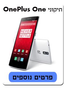 מעבדת תיקונים OnePlus One
