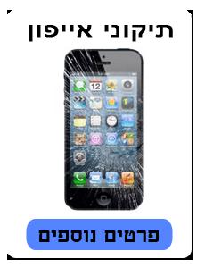 תיקון טלפון אייפון