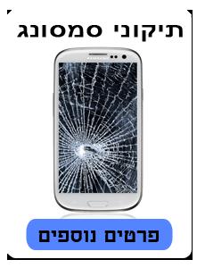 תיקון טלפון סמסונג