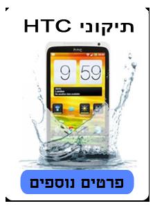 תיקון טלפון HTC mtmobile