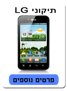 תיקון טלפון LG   mt mobile