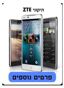 תיקון טלפון ZTE mt mobile