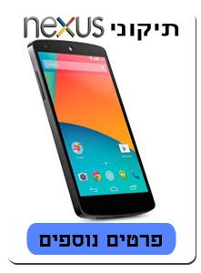 תיקון-נקסוס-mt-mobile-