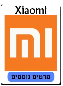 Xiaomiעותק