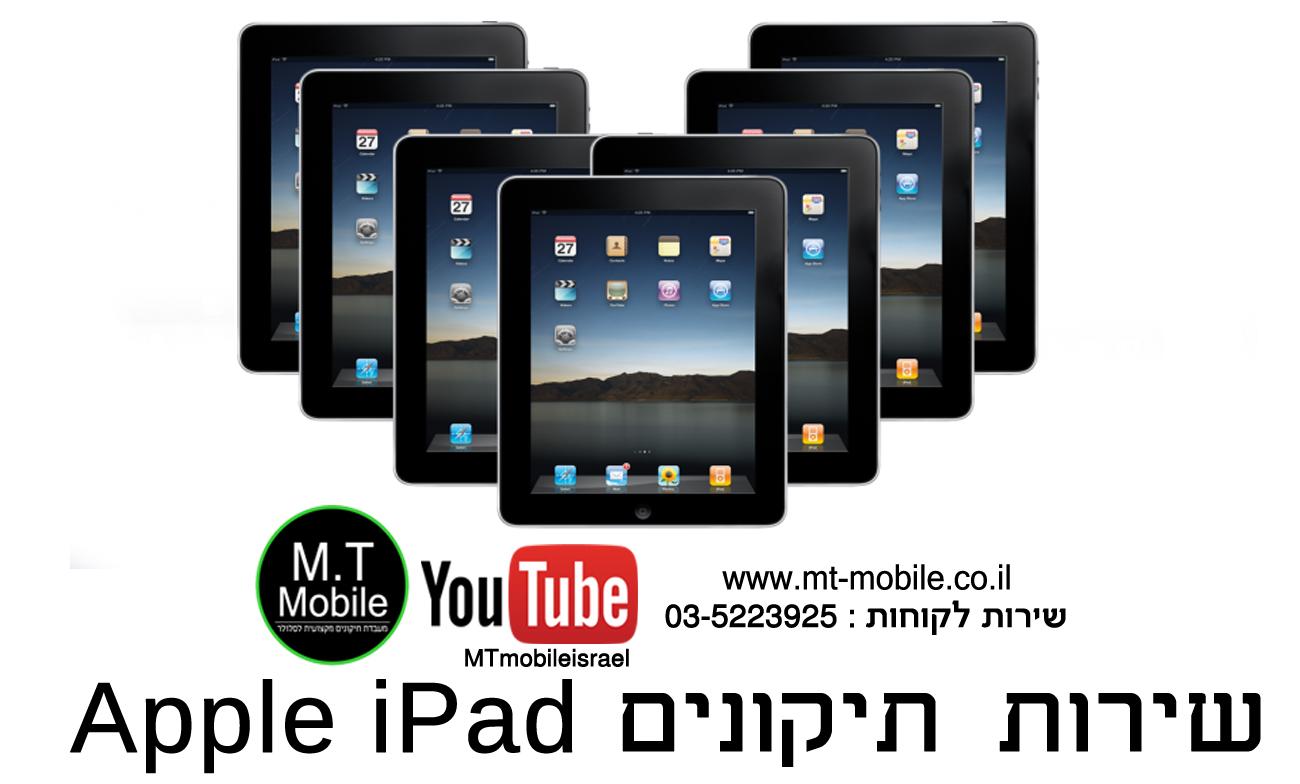 שירות תיקונים לאייפד Apple - iPad MT MOBILE