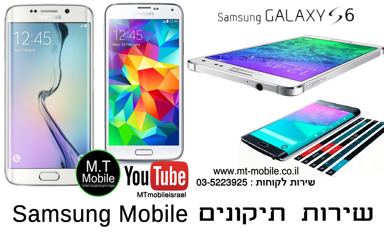שירות תיקונים סמסונג גלקסי Samsung Mobile גלקסי 1 2 3 4 5 6 S