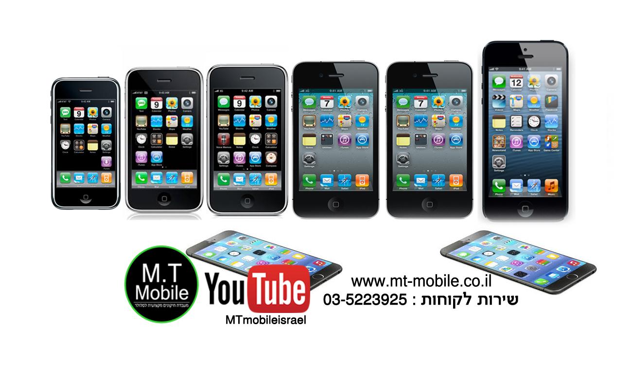 תיקון אייפון  1 2 3 4 5 6 7  פלוס MT MOBILE