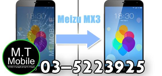 תיקון מסך meizu mx3