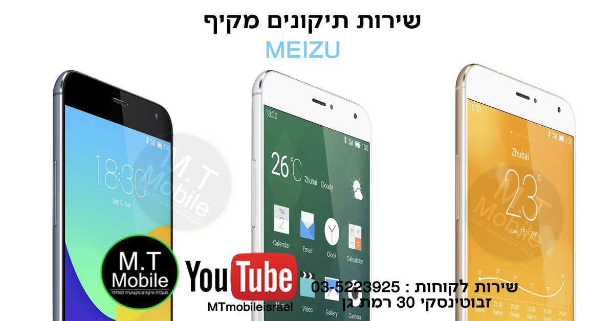 מעבדה ל MEIZU MT MOBILE