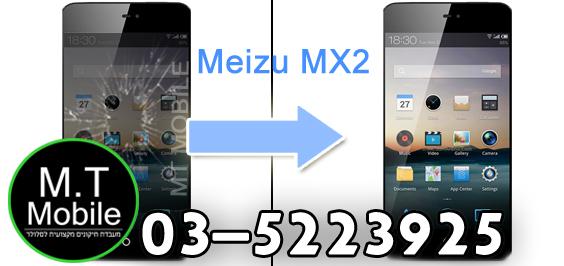 תיקון החלפת מסך MEIZU MX2