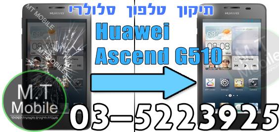 מעבדה ל Huawei Ascend G510