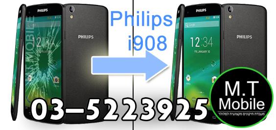 תיקון מסך החלפת מסך מקורי Philips  i908