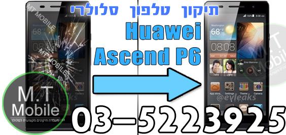 תיקון מסך החלפת מסך שבור Huawei Ascend P6