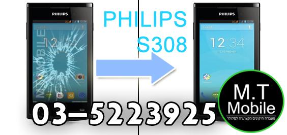 תיקון מסך החלפת מסך שבור PHILIPS S308