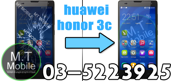 תיקון מסך החלפת מסך שבור  huawei honor 3c