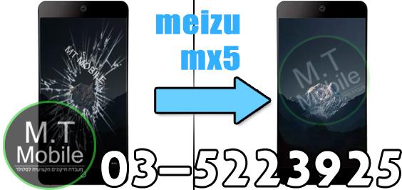 תיקון מסך החלפת מסך שבור meizu mx5