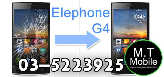 תיקון מסך Elephone G4 מעבדה ל Elephone G4