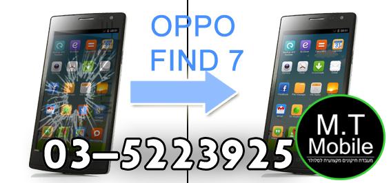 תיקון מסך OPPO FIND 7 במחיר הזול בארץ