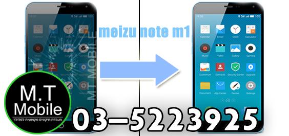 תיקון מסך meizu note m1