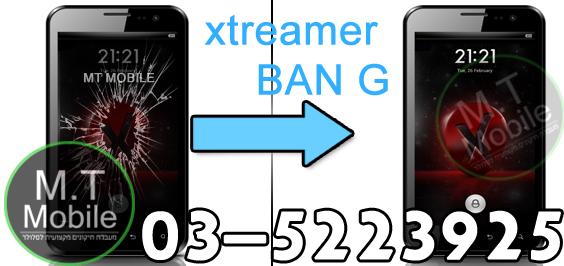 תיקון מסך xtreamer BAN G החלפת מסך שבור מקורי