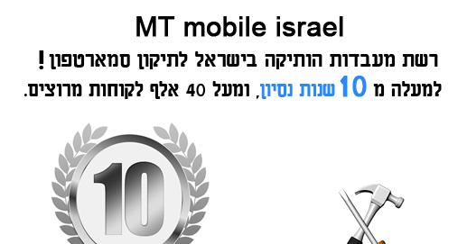 MT MOBILE פייסבוק