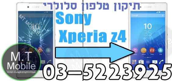 טלפון סלולרי Sony Xperia z4 תיקון מסך שקע טעינה מעבדה לסוני