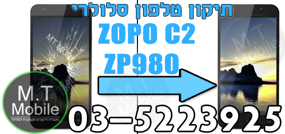 טלפון סלולרי ZOPO C2 ZP980 תיקון מסך מעבדה לזופו