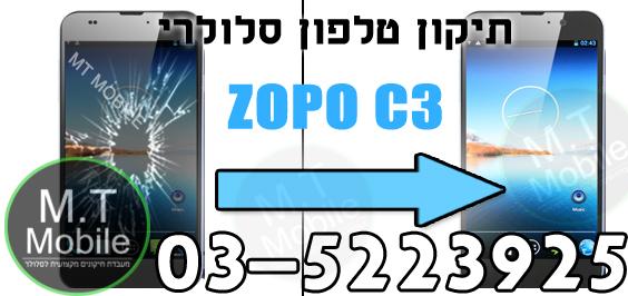 טלפון סלולרי ZOPO C3 החלפת שקע טעינה מסך מעבדה ל זופו