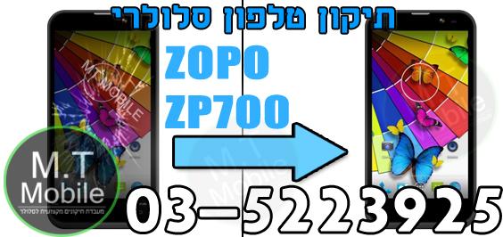 טלפון סלולרי ZOPO ZP700 תיקון מסך מעבדה לזופו