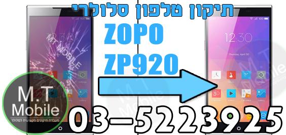 טלפון סלולרי ZOPO ZP920 תיקון מסך מעבדה לזופו