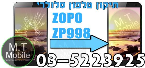 טלפון סלולרי ZOPO ZP998 תיקון מסך מקורי