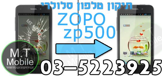 שירות תיקונים ZOPO zp500 מעבדה ל זופו תיקון מסך ZOPO zp500