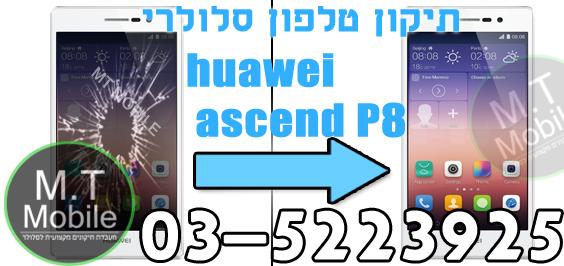 תיקון החלפת מסך שבור מעבדה ל huawei ascend P8