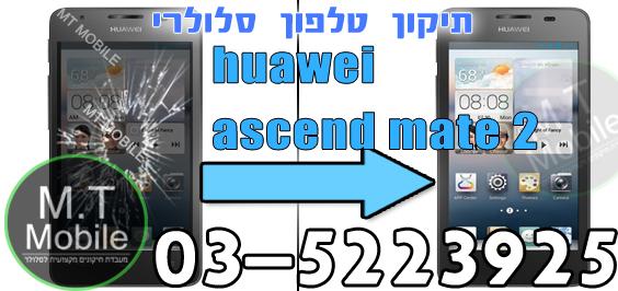תיקון טלפון סלולרי huawei ascend mate 2  תיקון מסך