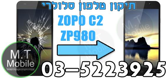 תיקון טלפון סלורי ZOPO C2 ZP980 תיקון מסך
