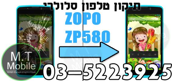 תיקון מסך טלפון סלולרי ZOPO ZP580 מעבדה לזופו