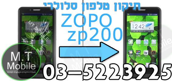 תיקון מסך שבור החלפת מסך מעבדה ל ZOPO zp200 זופו