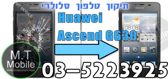 תיקון מסך Huawei Ascend G630