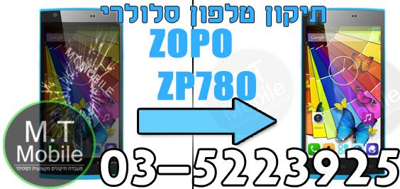 ZOPO ZP780  תיקון מסך מעבדה ל זופו טלפון סלולרי