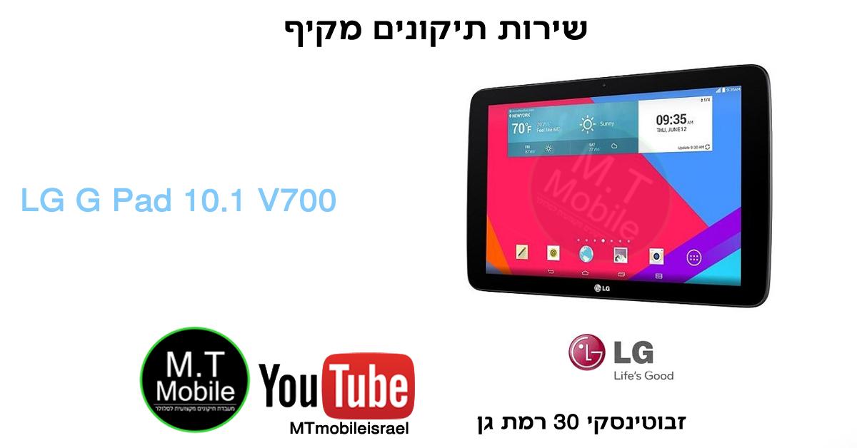 מתוחכם מסך מקורי ל טאבלט LG G Pad 10.1 V700 - מעבדת תיקונים תיקון החלפת HU-77