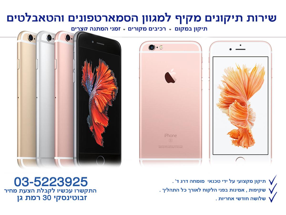 תיקון מסך Apple iPhone 6s