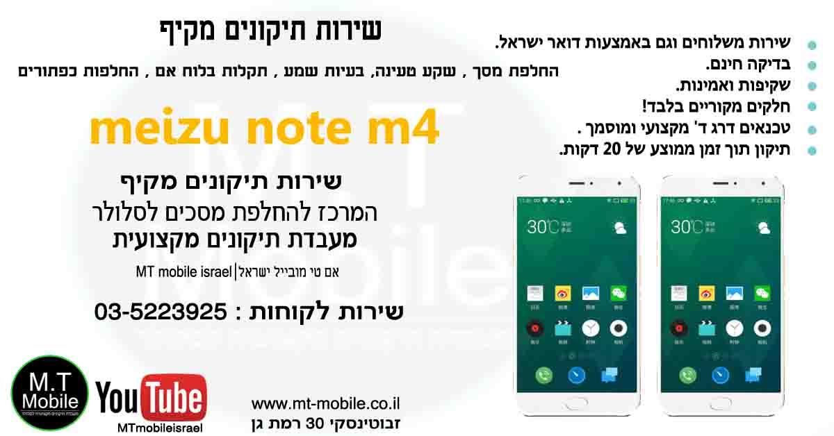 החלפת מסך תיקון  מסך מייזו meizu note m4 במחיר הזול בישראל במחיר הזול בישראל! MT MOBILE 03-5223925עותקעותק