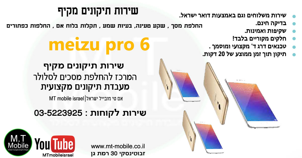 החלפת מסך meizu pro 6 במחיר הזול בישראל! MT MOBILE 03-5223925עותק